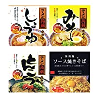 【HG限定!ゼリー10kcal付】こんにゃくラーメン上位24食【Dセット】蒟蒻 コンニャク ダイエット ダイエットラーメン ダイエット食品