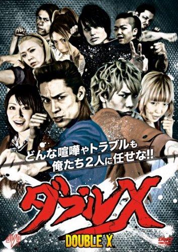 ダブルX [DVD]