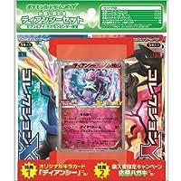 ポケモンカードゲームXY 【映画公開記念】ディアンシーセット