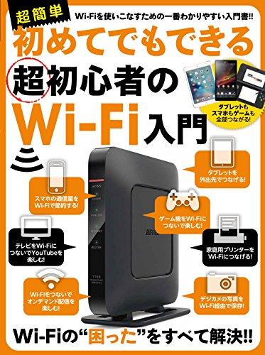 初めてでもできる超初心者のWi-Fi入門の詳細を見る