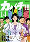 カバチ!!!-カバチタレ!3- 第14巻