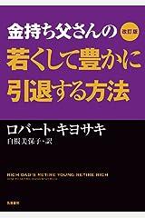改訂版 金持ち父さんの若くして豊かに引退する方法 (単行本) 単行本