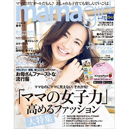 mamagirl (ママガール) 春号 2017年 4月号 [雑誌]