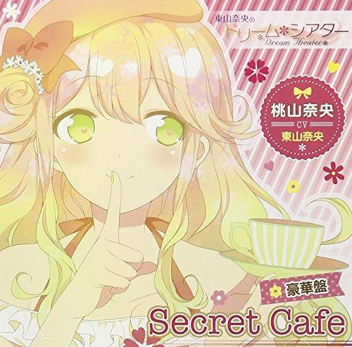 Secret Cafe(豪華盤)