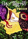 日本ノ霊異ナ話 (朝日文庫)