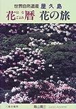 屋久島 花暦・花の旅―世界自然遺産