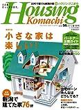 ハウジングこまちVol.14 2012夏・秋号 画像