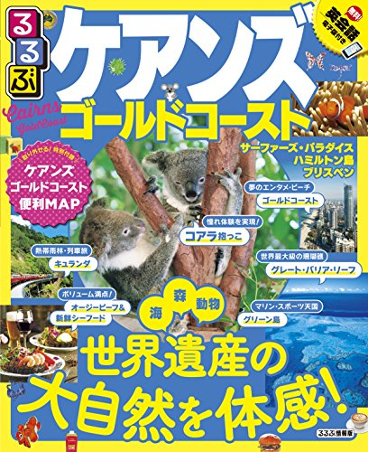 るるぶケアンズ ゴールドコースト (るるぶ情報版 D 10)