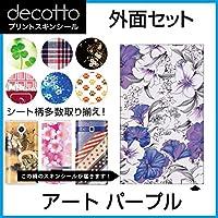 Softbank COLOR LIFE 4 301P 専用 スキンシート 外面セット フラワー 【 アートパープル 】