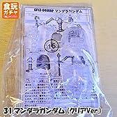 2分で作る!ガンダム名鑑ガム2 [31.マンダラガンダム (クリアVer.)](単品)