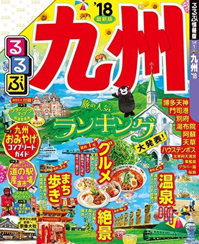 るるぶ九州'18 (るるぶ情報版(国内))