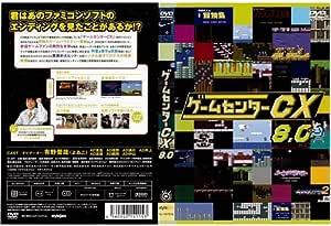 ゲームセンターCX 8.0|中古DVD [レンタル落ち] [DVD]