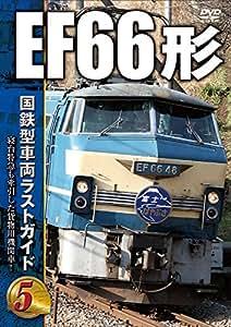 国鉄型車両ラストガイドDVD 5 EF66形