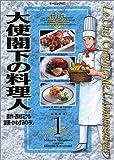 大使閣下の料理人 (1) (モーニングKC (631))
