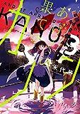 あげくの果てのカノン 3 (ビッグコミックス)