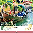 イタリアの素敵な街を散歩する 2020年 カレンダー 壁掛け SG-2 (使用サイズ594x297mm) 風景