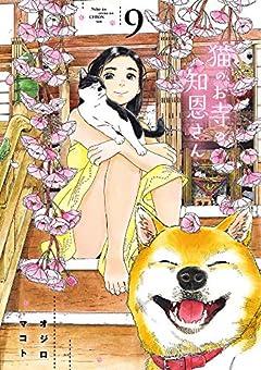 猫のお寺の知恩さんの最新刊