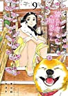 猫のお寺の知恩さん 第9巻