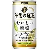 キリン 午後の紅茶 おいしい無糖 缶 185g×20本