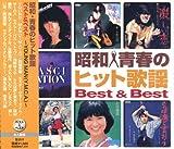 昭和青春のヒット歌謡 ベスト&ベスト SBB-312