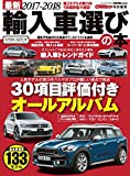CARトップ特別編集_最新2017-2018輸入車選びの本 (CARTOPMOOK)