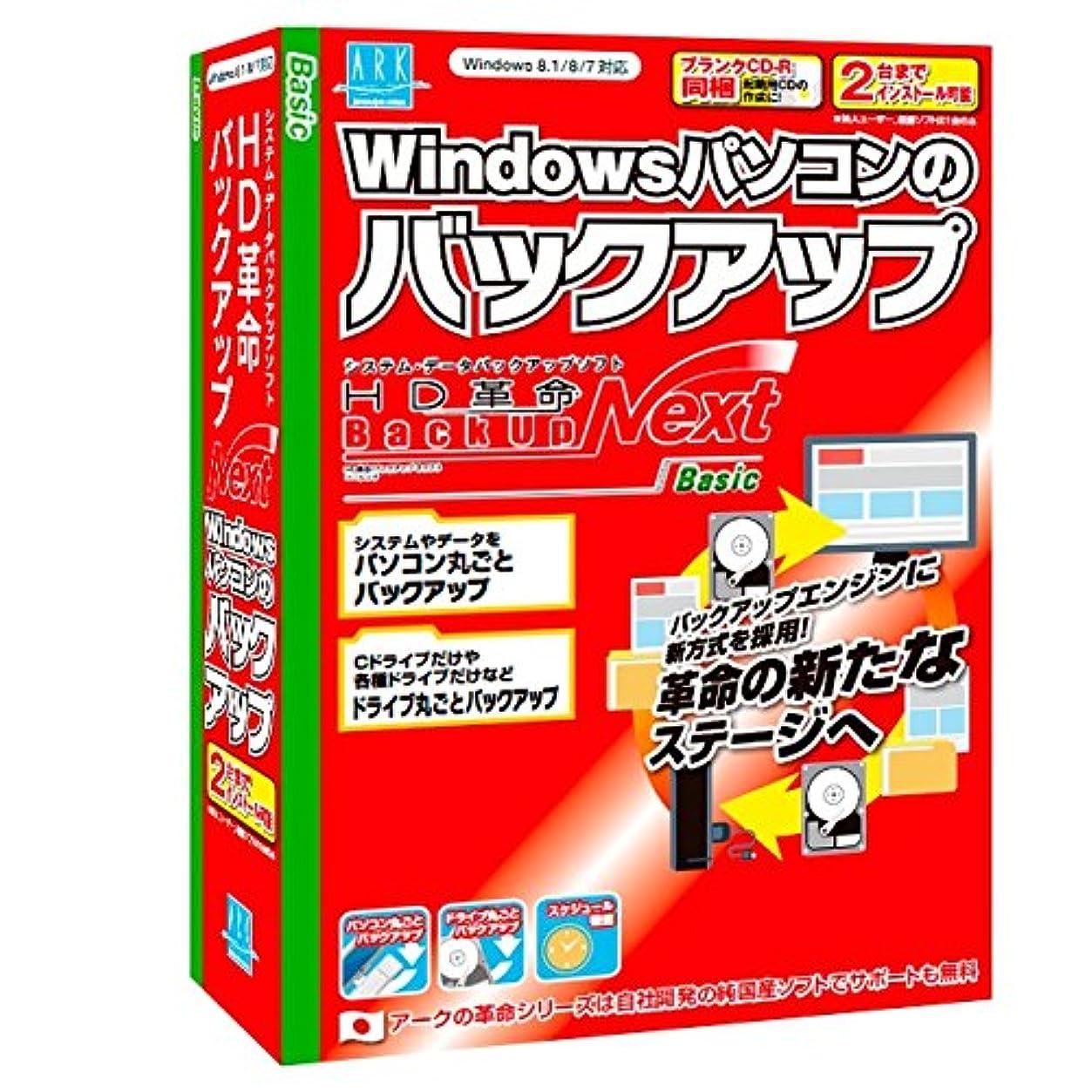HD革命/BackUp Next Basic 通常版