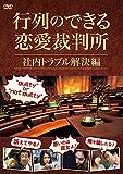 行列のできる恋愛裁判所 社内トラブル解決編[DVD]