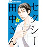 セクシー田中さん (3) (フラワーコミックスアルファ)