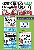 仕事で使えるGoogle超人気アプリ!! 3冊セット Vol.2 あなたを助ける便利ツール編(ゴマブックス)
