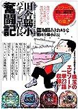 田舎弱小パチンコ店長奮闘記 (白夜コミックス 288)