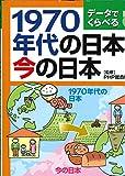 データでくらべる1970年代の日本と今の日本―お父さん・お母さんの子ども時代とどう変わったの?