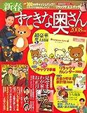 新春 すてきな奥さん 2008年 01月号 [雑誌]