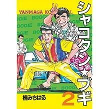シャコタン★ブギ(2) (ヤングマガジンコミックス)