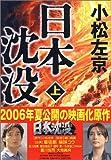 日本沈没 上    小学館文庫 こ 11-1 [文庫] / 小松 左京 (著); 小学館 (刊)