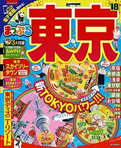 まっぷる 東京 '18 (まっぷるマガジン)