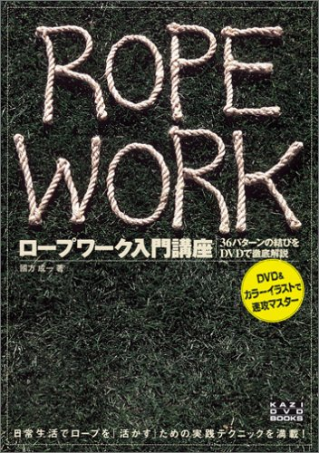 DVD付 ロープワーク入門講座 (KAZI DVD BOOKS)