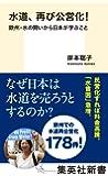 水道、再び公営化! 欧州・水の闘いから日本が学ぶこと (集英社新書)