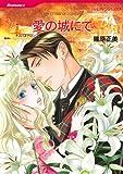 愛の城にて (ハーレクインコミックス)