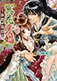 冥花愛娼 ―紅猫の花嫁― / 矢城 米花 のシリーズ情報を見る