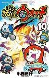 妖怪ウォッチ(10) (てんとう虫コミックス)