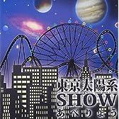 東京太陽系SHOW