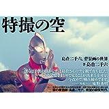 特撮の空 島倉二千六、背景画の世界