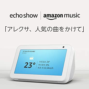 新登場 Echo Show 5 (エコーショー5) スクリーン付きスマートスピーカー with Alexa、サンドストーン + Amazon Music Unlimited (個人プラン 4か月分 *以降自動更新)