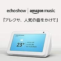 Echo Show 5 (エコーショー5) HDスクリーン付きスマートスピーカー with Alexa、サンドストーン…