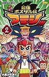 最強ボスザル伝 アラシ!!! 2 (ジャンプコミックス)