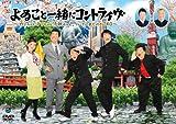 よゐこと一緒にコントライヴ ~カッちゃんテッちゃん千秋ちゃん。ついでに来たのがTKO~ [DVD]
