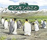 ペンギンのこと (自然スケッチ絵本館)
