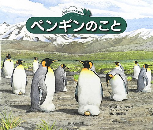 ペンギンのこと (自然スケッチ絵本館)の詳細を見る