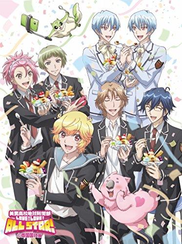 美男高校地球防衛部LOVE!LOVE!ALL STAR![DVD]