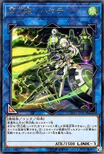 閃刀姫-ハヤテ レア 遊戯王 サイバネティック・ホライゾン cyho-jp047